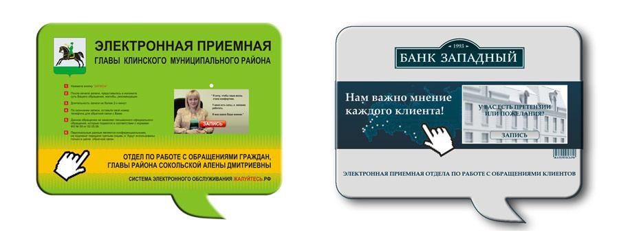 Электронные приемные Жалуйтесь.РФ