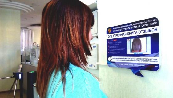 ФМБА запустило «Электронную книгу отзывов и предложений» во всех клиниках  ЮОМЦ ФМБА России