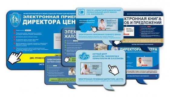 Электронная книга жалоб и предложений — современный инструмент обратной связи с клиентами